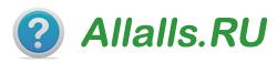 Всё обо всем на Allalls.ru