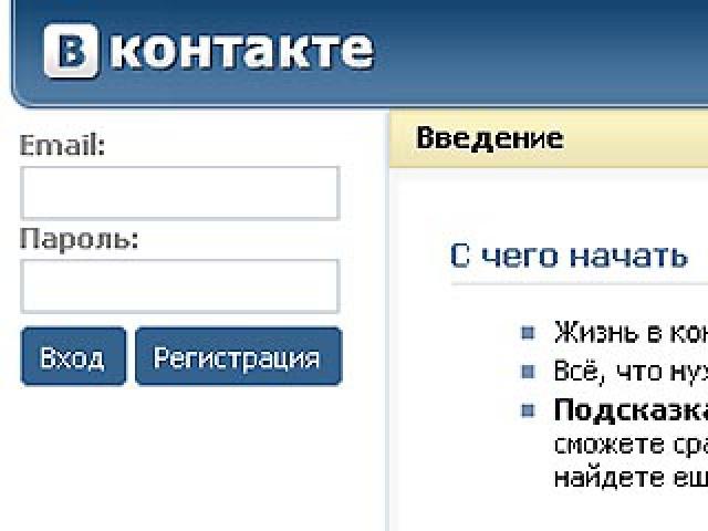 В Контакте: моя страница Вход на страницу в