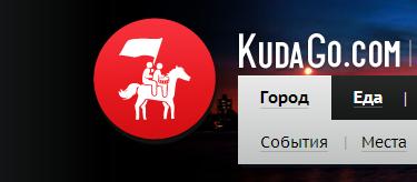 КудаГо