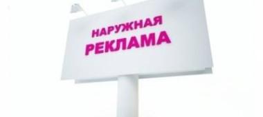 Срочно нужна наружная реклама в Ростове