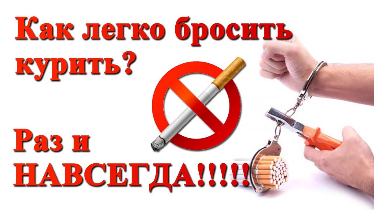 Владивосток где помогут бросить курить