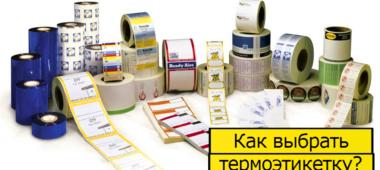 Как выбрать термоэтикетку