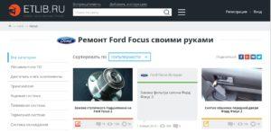 Полезный сайт по ремонту Форд Фокус 3