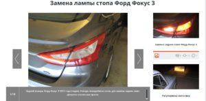 Полезный сайт по ремонту Форд Фокус 31
