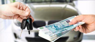 Особенности продажи автомобиля